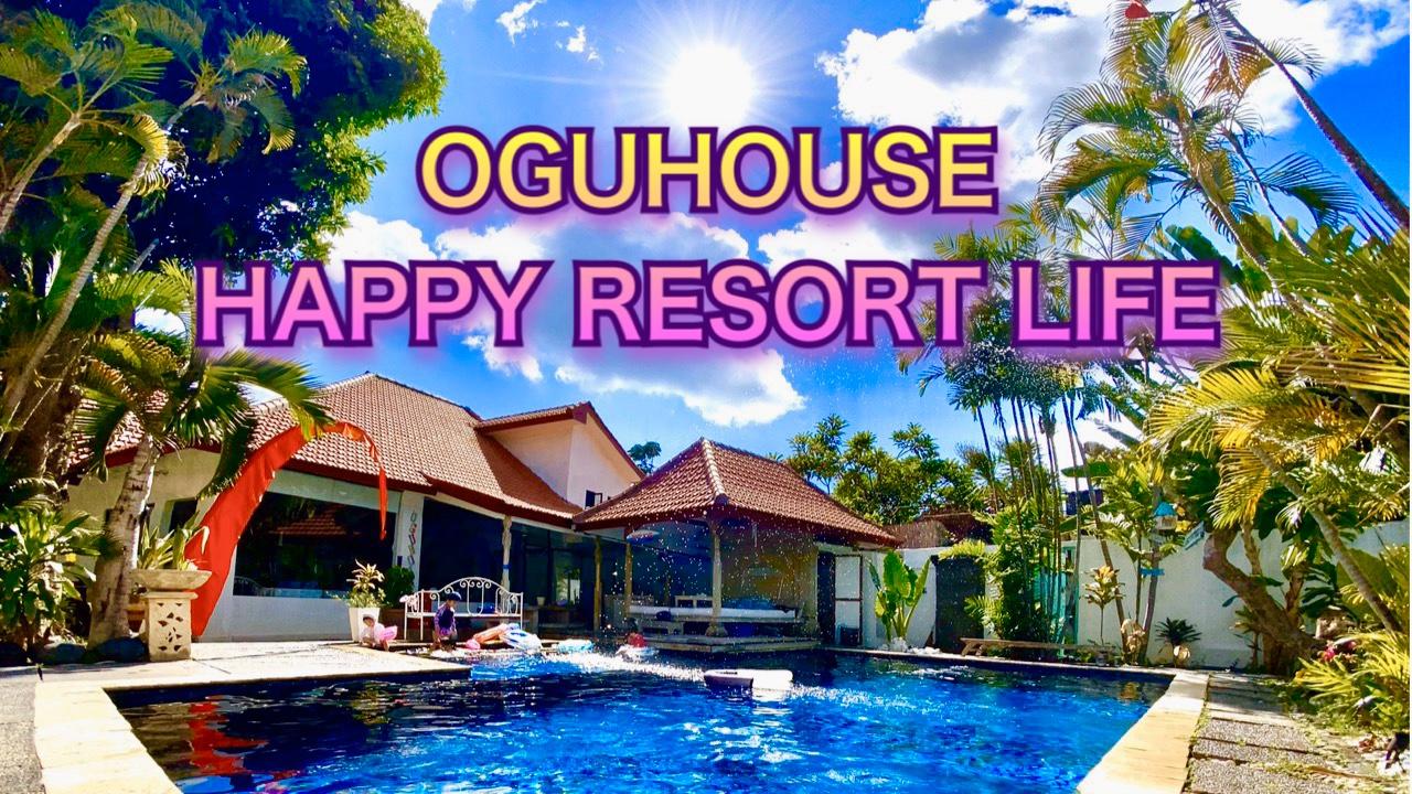 【OGUHOUSE】バリ島移住 HAPPY RESORT LIFE